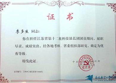 我院李多生老师荣获江苏省科技镇长团省级优秀称号